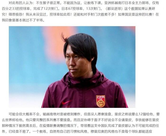 HLV Li Tie sẽ bị sa thải ngay lập tức nếu Trung Quốc không thắng tuyển Việt Nam? Ảnh 1